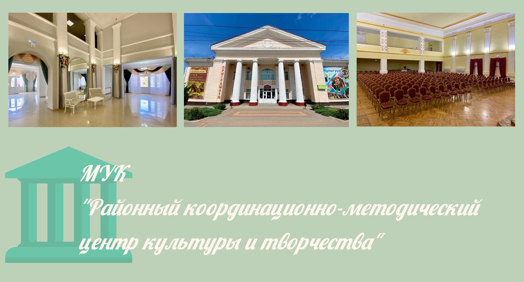 МУК «РКМЦКиТ»